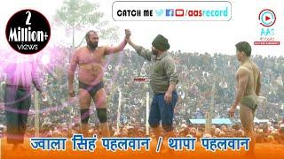 JWALA  SING V/S THAPA (NEPAL)  | RAPTI  DANGAL | DUMARIYAGANJ