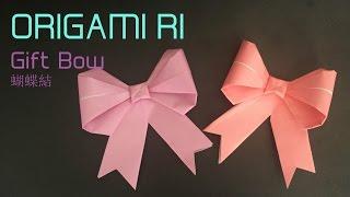 Origami 摺紙教學 折り紙  - Gift Bow 蝴蝶結 蝶結び