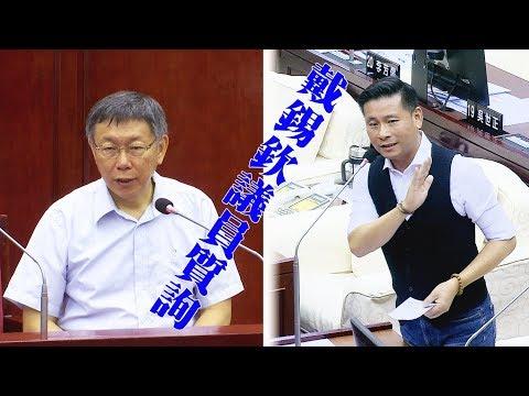 台北市議會問政品質 戴錫欽議員質詢柯文哲市長 別阻礙市政建設