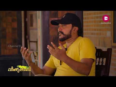 VISHU SPECIAL CHAT SHOW WITH DIRECTOR ARUN KUMAR ARAVIND