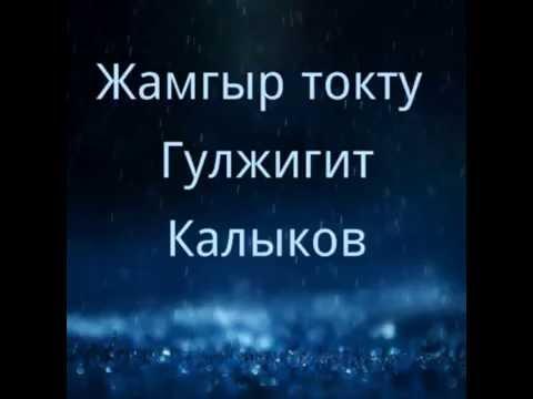 Гулжигит калыков победил на международном конкурсе популярные.