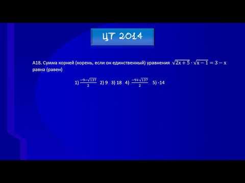 Самое сложное в ЦТ по математике. А18 - 2014