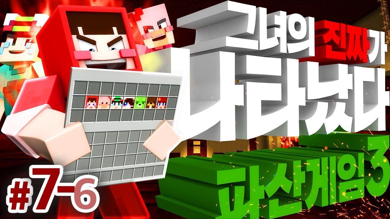 도발한 당사자와 첫 통화! 도박이 효과가 있었나? 마인크래프트 대규모 콘텐츠 '파산게임 시즌3' 7일차 6편 (화려한팀 제작) // Minecraft - 양띵(Y