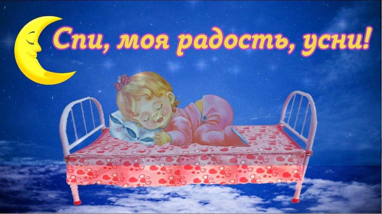 Вечера видео, открытка спи моя радость усни