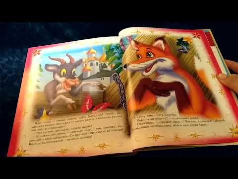 Читаем детям. «Лиса и козёл» русская народная сказка