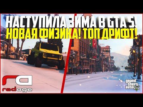 ЗИМА В GTA 5! НОВАЯ ФИЗИКА! ЖЁСТКИЙ ДРИФТ НА МЕРСЕ! - GTA 5 RP   RedAge