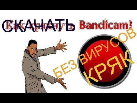 Bandicam - Keymaker скачать быстро  БЕЗ ВИРУСОВ, СКАЧАТЬ ТОРРЕНТ