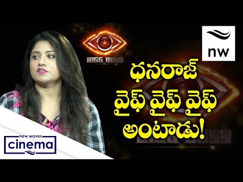 Actress Jyothi Sensational comments On Dhan Raj | Bigg Boss Telugu | New Waves