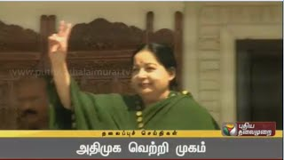 Highlight Of TN Election Result 2016 till 12.00 PM   Puthiya Thalaimurai TV