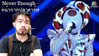 *REACTION* Never Enough - หน้ากากปลาคาร์ฟ | THE MASK PROJECT A