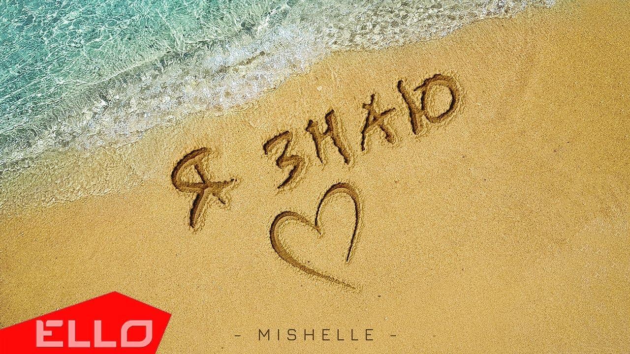 Mishelle — Я знаю / Премьера песни