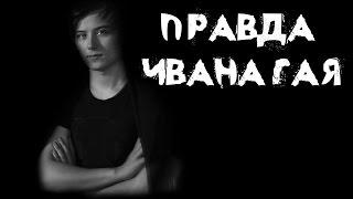 Страшные истории - Печальная правда Ивана Гая