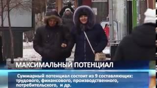 Самарская область попала в топ-10 регионов с максимальным трудовым потенциалом