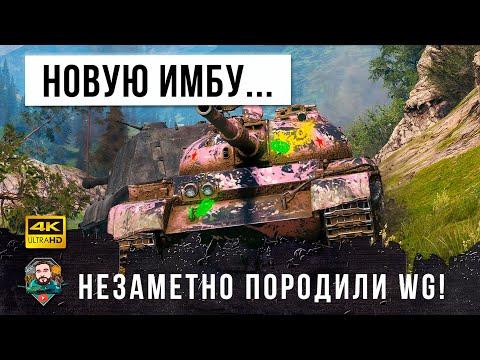 Новый самый лучший танк в World of Tanks! Китаец нагибает как никогда прежде!