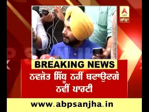 Navjot Singh Sidhu will not form new political party