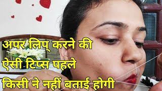 How to do Upper Lip | How to remove Upper Lip | upper lip kaise banaye | upper lip threading