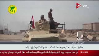 إطلاق عملية عسكرية واسعة لتعقب عناصر تنظيم داعش شرق ديالى