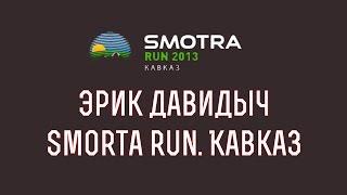 Smotra Run 2015 - АнтиСанкции (ЭРИК ДАВИДЫЧ)