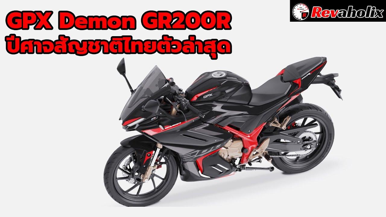GPX Demon GR200R ปีศาจสัญชาติไทยตัวล่าสุด | Revaholix