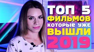 ТОП 5 ПРЕМЬЕР ФИЛЬМОВ ОКТЯБРЯ 2019   Новинки Кино   Афиша