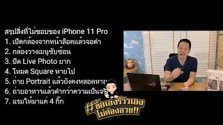 รีวิวขยี้ iPhone 11 Pro ฉบับใช้จริง #ซื้อเองรีวิวเองไม่ต้องอวย