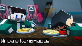 😱Мы с Друзьями Прожили 3 Дня в Игре Кальмара в Майнкрафт..