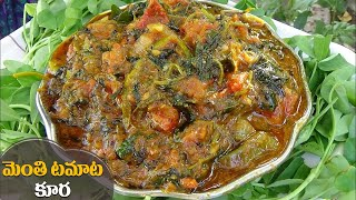 how to cook methi tomato curry in telugu | Fenugreek Leaves Tomato curry | Menthi curry(మెంతి టమాట)