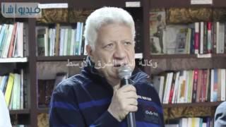 """بالفيديو: مرتضي منصور لجمهور الزمالك  شعارنا """" رفع علم مصر فقط """""""