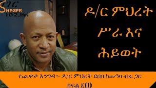 ethiopia-sheger-fm-yechewata-engida-dr-mihret-debebe-with-meaza-birru-