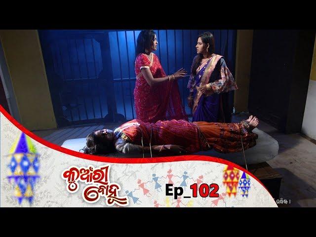 Kunwari Bohu | Full Ep 102 | 2nd Feb 2019 | Odia Serial – TarangTV