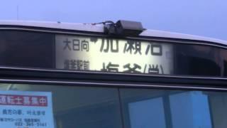 ミヤコーバス塩釜営業所所属車両の幕回し(その2)