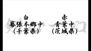 【剣道 中学生 決勝動画】青葉中 X 幕張本郷中 KENDO final game of junior high school