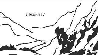 Лекция IV. Композиция и содержание романа «Герой нашего времени»