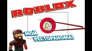 Roblox Restaurant Tycoon # 3