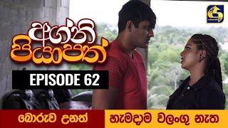 Agni Piyapath Episode 62 || අග්නි පියාපත්  ||  03rd November 2020 Thumbnail