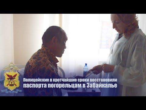 Полицейские в кротчайшие сроки восстановили паспорта погорельцам в Забайкалье