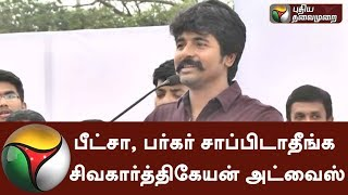 Sivakarthikeyan advices not to eat Pizza and Burger