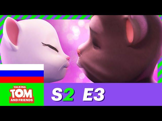 Говорящий Том и Друзья — Просто друзья (3-я серия 2-го сезона)
