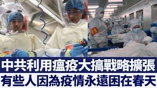 美高官:中共利用瘟疫推動戰略利益|新唐人亞太電視|20200617