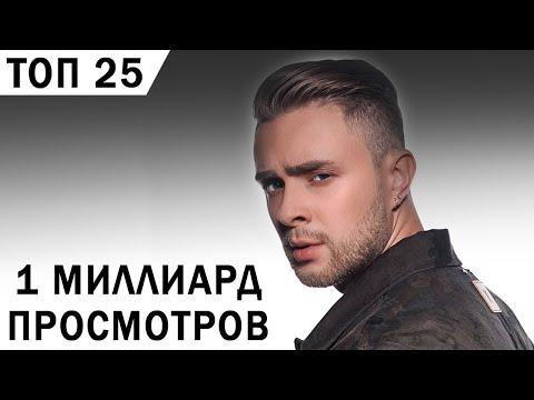 ТОП 25 КЛИПОВ ЕГОРА КРИДА по просмотрам + их сумма