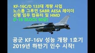 공군 KF-16V  1호기 2019년 하반기부터 인수