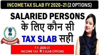 NEW INCOME TAX SLAB RATE 2020-21TWO OPTIONS & COMPARISION|HOW TO CHOOSE INCOME TAX SLAB RATE 2020-21