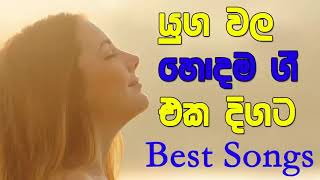 Video New|Old Sinhala Songs Nonstop|Best Songs Collection|All Hit Songs download MP3, 3GP, MP4, WEBM, AVI, FLV Agustus 2018