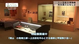 八ヶ岳総合博物館 特別展「開山 小尾権三郎」