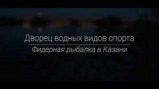 Фідерна рибалка в Казані. Море риби і кайфу!