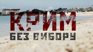 Крим без вибору // 2014// Крым без выбора
