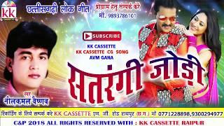 नीलकमल वैष्णव-Cg Song-Satrangi Jodi-Neelkamal Vaishna- New Chhatttisgarhi Video HD 2018