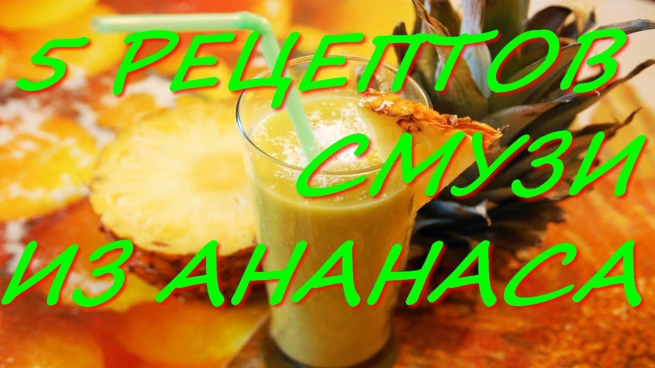 Как Приготовить Смузи из Ананаса | смузи для похудения рецепты с фото