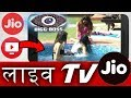 जियो टीवी-Play Live TV | बिग्ग बॉस LiveTV App? Contestants? How To install? Jio TV is not Working?