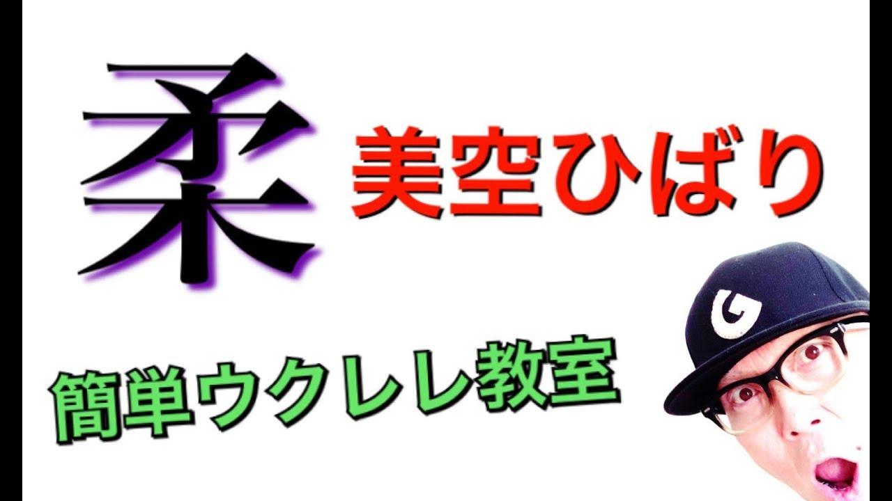 柔 - やわら / 美空ひばり【ウクレレ 超かんたん版 コード&レッスン付】GAZZLELE
